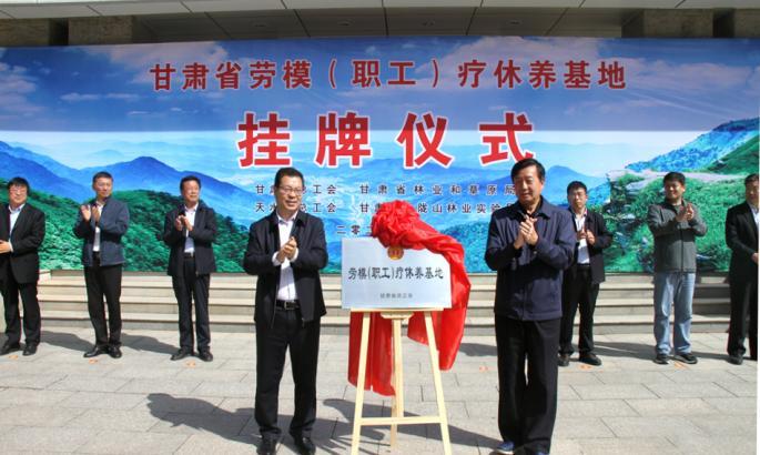 甘肃省劳模(职工)疗休养基地挂牌仪式在小陇山植物园山庄举行