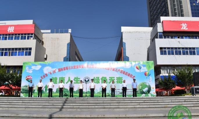甘肃小陇山林业实验局参加天水国际禁毒日宣传活动