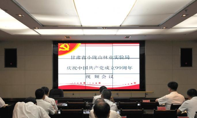 甘肃省小陇山林业实验局召开庆祝中国共产党成立99周年视频大会