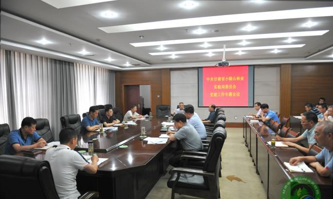 中共甘肃省小陇山林业实验局委员会召开党建工作专题会议