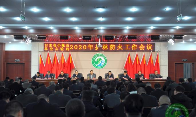 甘肃省小陇山林业实验局召开2020年护林防火工作会议