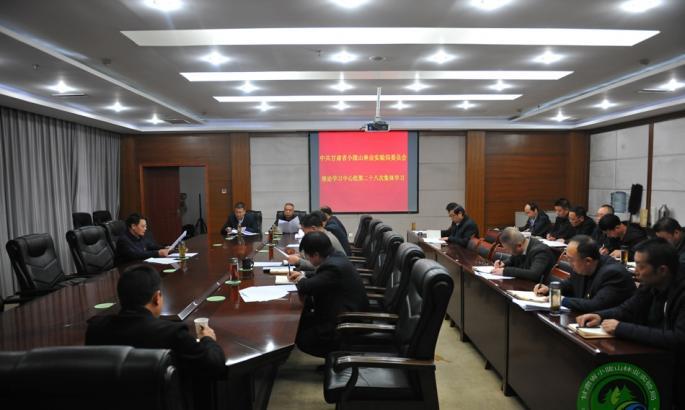 中共甘肃省小陇山林业实验局委员会召开理论学习中心组第二十八次集体学习会议