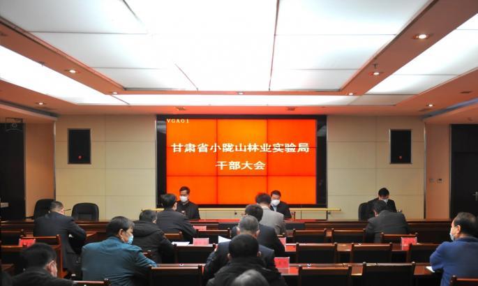 甘肃省小陇山林业实验局召开干部大会