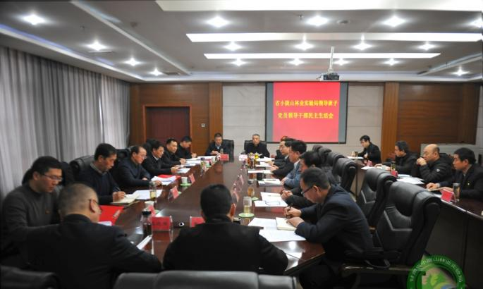 中共甘肃省小陇山林业实验局委员会召开2020年度领导班子党员领导干部民主生活会