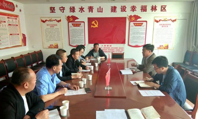甘肃省小陇山林业实验局召开选派驻村第一书记和工作队员轮换交接工作会议